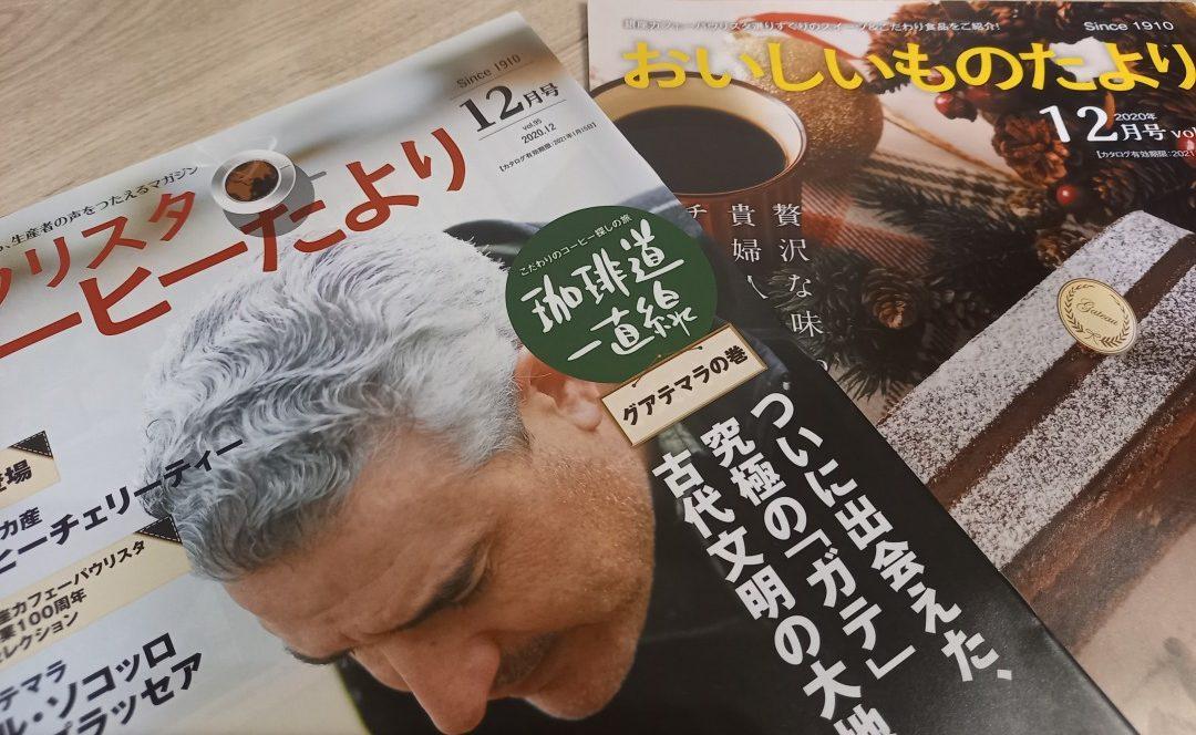 森のコーヒー 雑誌